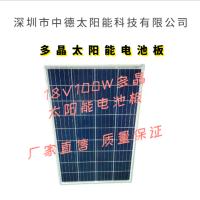 深圳中德18V100W多晶太阳能电池板