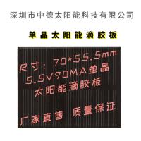 深圳中德ZD70*55.5太阳能滴胶板厂家,太阳能电池板