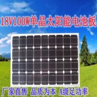 深圳中德18V100W单晶太阳能电池板厂家直售