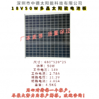 深圳中德18V50W多晶太阳能电池板 厂家直售 质量保证
