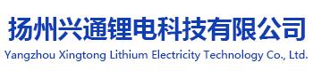 扬州兴通锂电科技有限公司