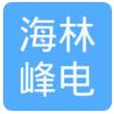深圳海林峰电子有限公司