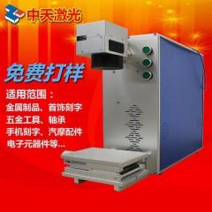 中天便携式20W光纤激光打标机