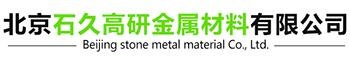 北京石久高研金属材料有限公司
