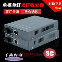 光纤收发器 光电转换器 千兆单模单纤收发器 HTB-GS-03(A/B)-20KM