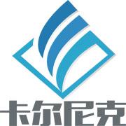 卡尔尼克工业设备(北京)有限公司