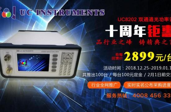 """优西十年庆感恩新老客户:""""UC8202双通道台式功率计""""优惠回馈 欢迎订购!"""