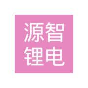 江苏源智锂电池科技有限公司