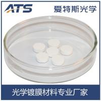 爱特斯供应五氧化二钽 Ta2O5白色压片  光学镀膜材料