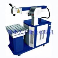 新乡鹤壁激光焊接机厂家模具激光焊接机