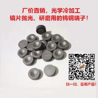 钨钢圆片钨钢端子光学超硬钨钢端子生产厂家支持定制欢迎来图
