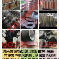 厂家生产涂布纳米碳铜箔铝箔,可代客涂导电胶,绝缘胶
