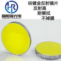 硅镀金反射镜片激光雕刻机切割机)激光反光镜片