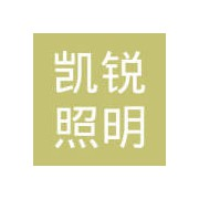 长沙市凯锐照明电器有限公司