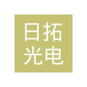 温州日拓光电科技有限公司