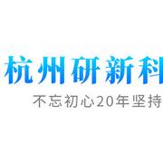 杭州研新科技有限公司