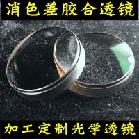 厂家批发消色差双胶合透镜 定制光学透镜加工凹凸透镜