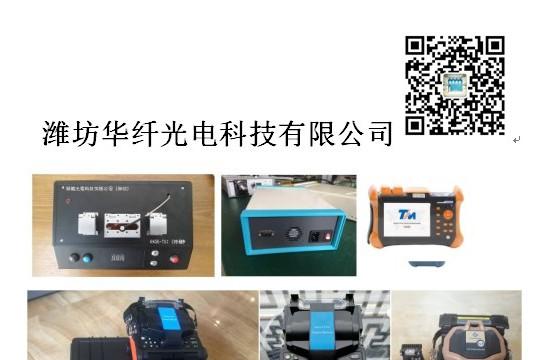山东省第一所光电工程国际化示范学院在济南成立
