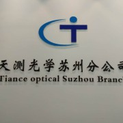 天测光学设备有限公司苏州分公司