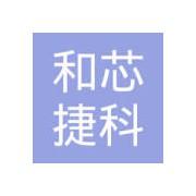 深圳市和芯捷科技有限公司