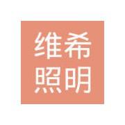 深圳市维希照明有限公司