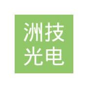 广州洲技光电科技有限公司