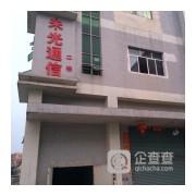 深圳市未光通信设备有限公司