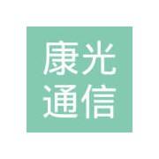 杭州康光通信设备有限公司