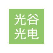 福州光谷光电科技有限公司