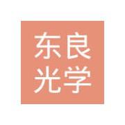 荆州市东良光学仪器有限公司