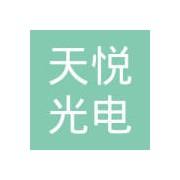 西安天悦光电科技技术有限公司