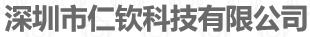 深圳市仁钦科技有限公司