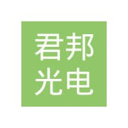 武汉君邦光电科技有限公司