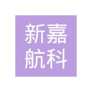 深圳市新嘉航科技有限公司