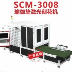 SCM-3008防滑垫激光刻花机 飞雕代替传统激光雕刻瑜伽垫