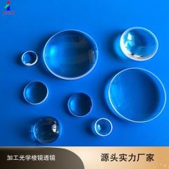 光学玻璃透镜加工
