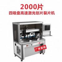 路灯厂家激光划片机 产能1800片/小时任意大小划片裂片