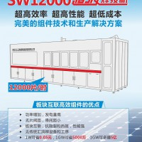 广东SW12000超级焊接机版块互联电池板增值0.5元