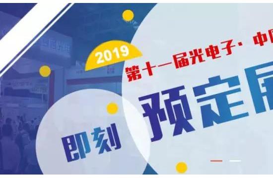第十一届光电子•中国博览会预报名进行中!