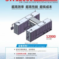 SW12000超级焊接机200MW太阳能组件生产线405W