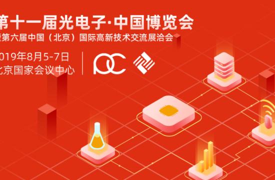 """2019光电子·中国博览会:名企云集,大咖领衔,齐聚全球""""创新型""""展会"""