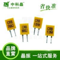 遥控圣诞蜡烛灯专用晶振1M|塑封陶瓷晶振CRB1.0MHz
