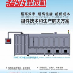 SW12000超级焊接机300W板块互联,抗隐裂和热斑