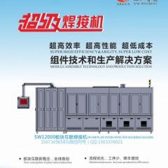云南1GW光伏组件SW12000超级焊接机电池板