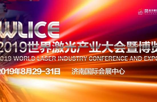 2019世界激光产业大会暨博览会8月29日济南举办