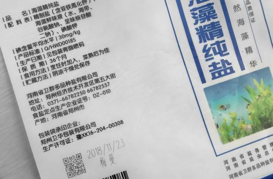 塑料包装袋标记,低成本解决方案