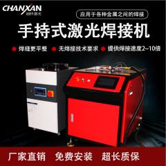 手持式自动激光焊接机 500W激光点焊机价格 金属激光焊接机