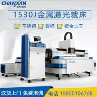 光纤激光切割机价格 金属切割机厂家 高精度激光切割机长厂家
