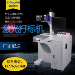 光纤激光打标机价格 光纤激光打标机 小型光纤金属激光打标机