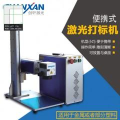 便携式激光打标 镭射激光打标机非金属 C02激光雕刻机